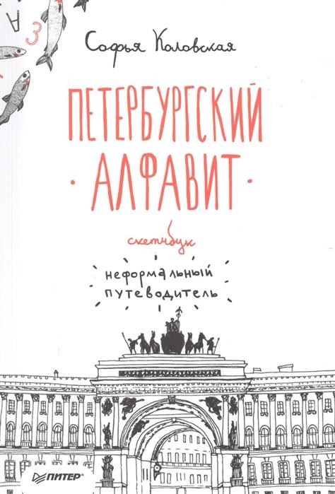 о Петербурге